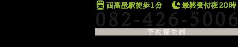 東広島市の整体なら「高屋駅前整骨院」 お問い合わせ