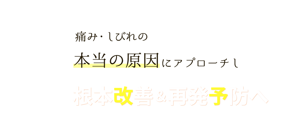 東広島市の整体なら「高屋駅前整骨院」 メインイメージ